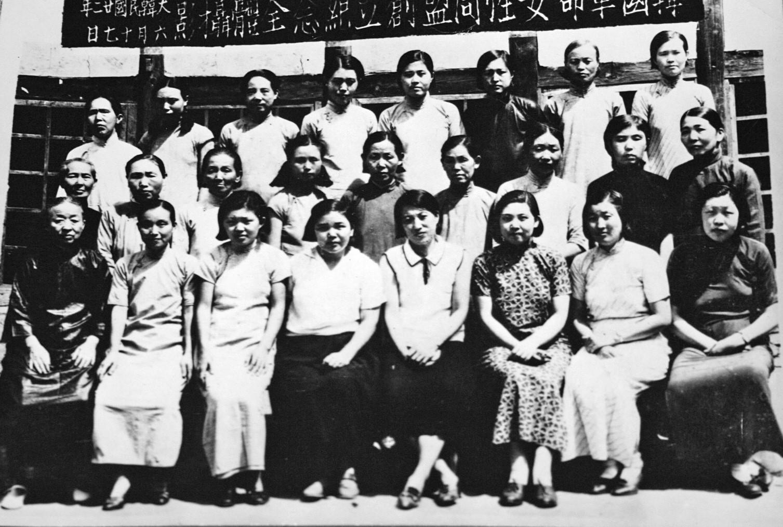 한국혁명여성동맹 창립